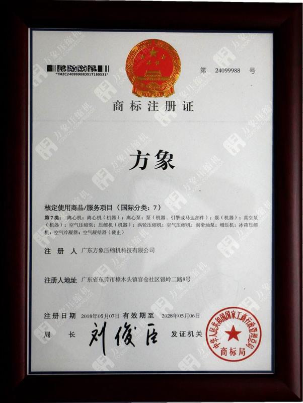 方象商标证书6