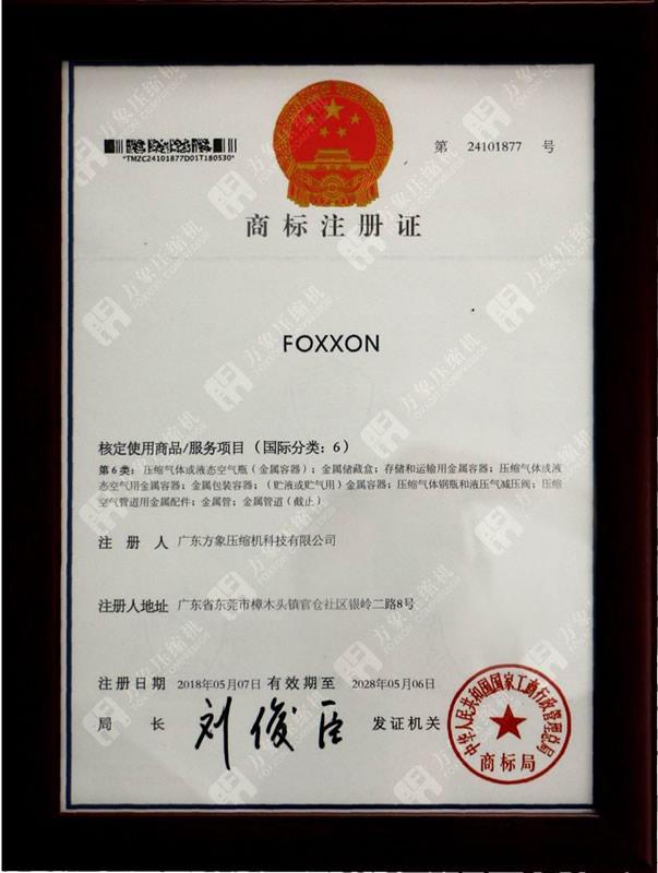 方象商标证书5
