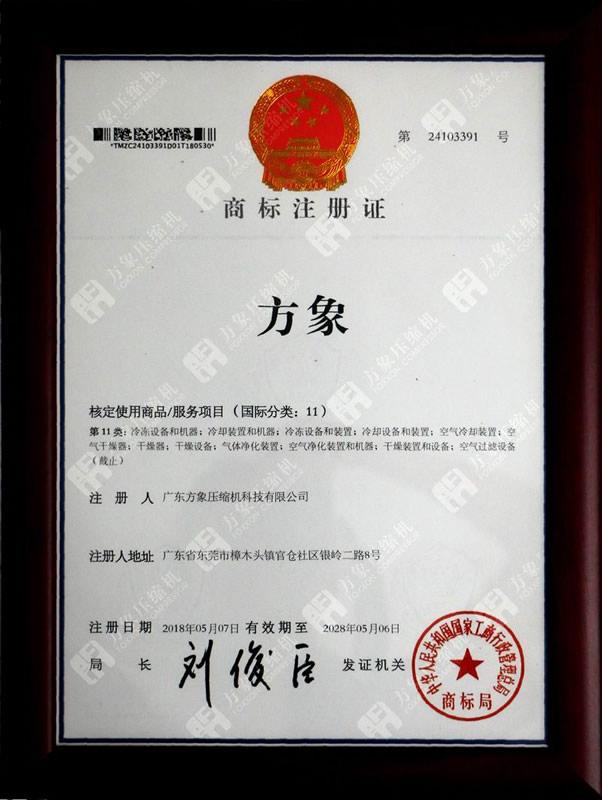 方象商标证书8