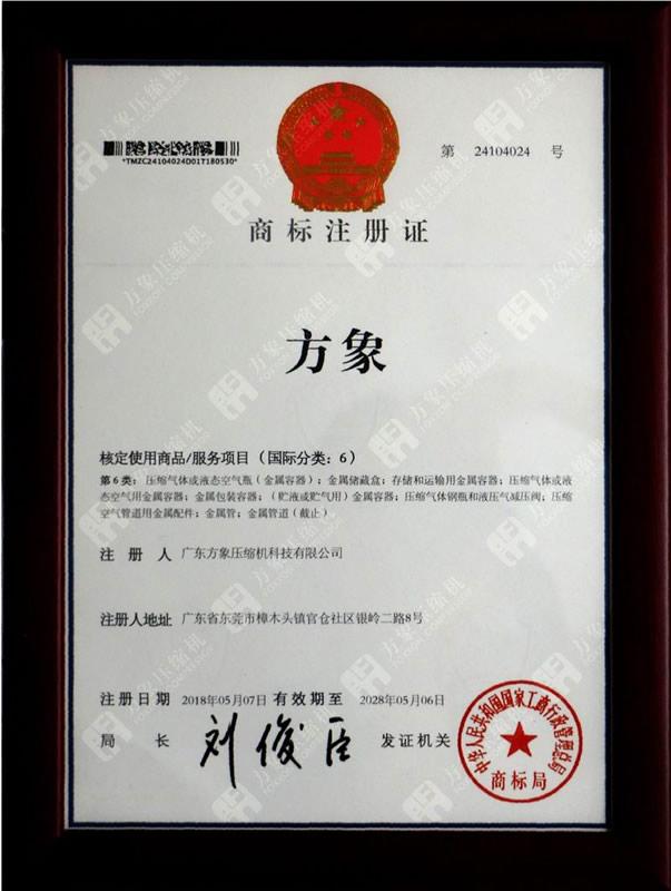 方象商标证书3