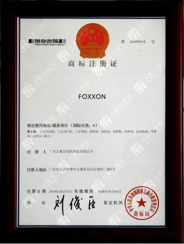 方象商标证书2