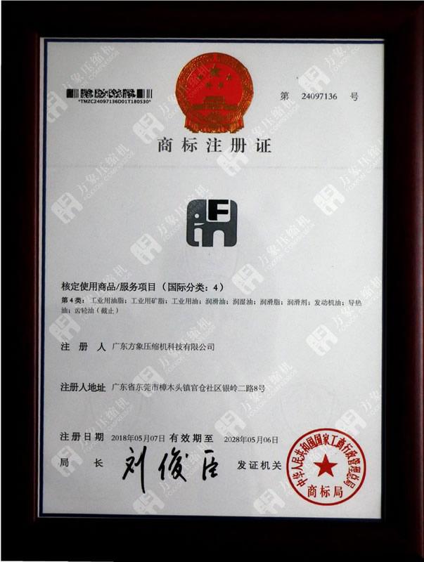方象商标证书1