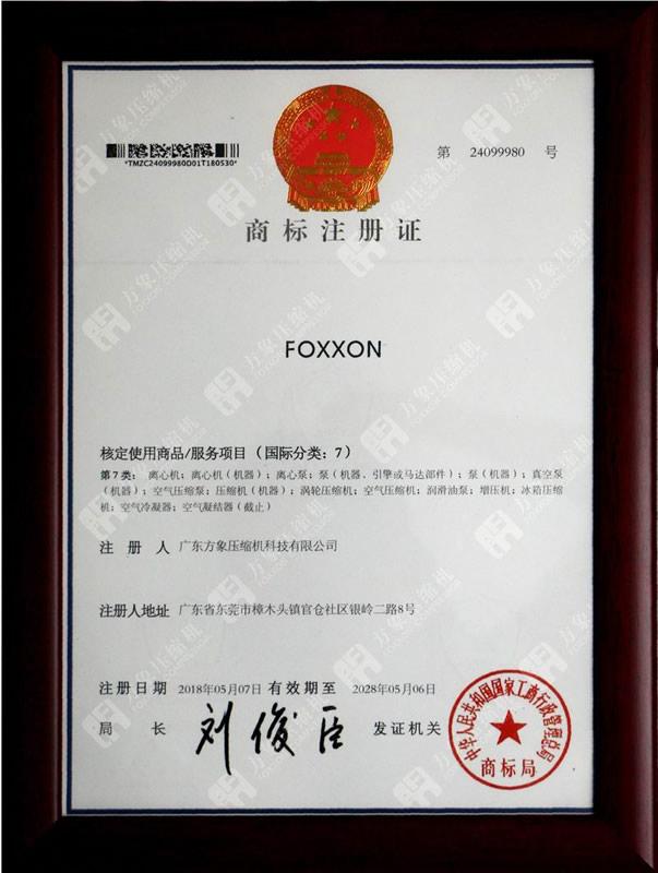 方象商标证书7